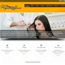 Продажа сайта салона красоты