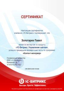 Сертификат Контент менеджер 1С-Битрикс
